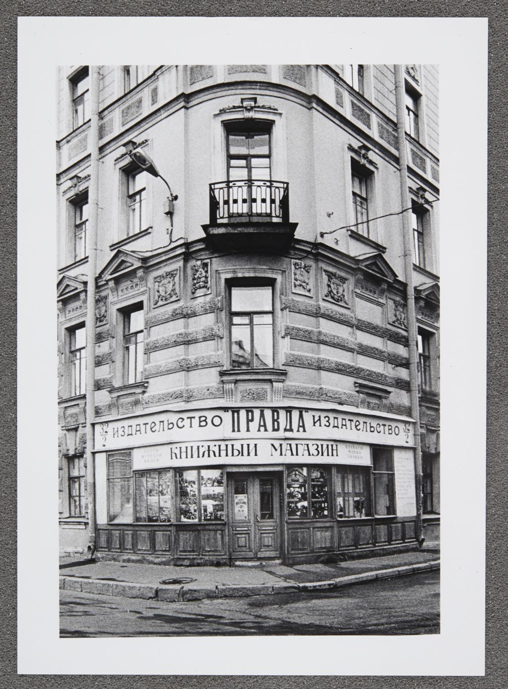 [View of corner of a building, Soviet Union]